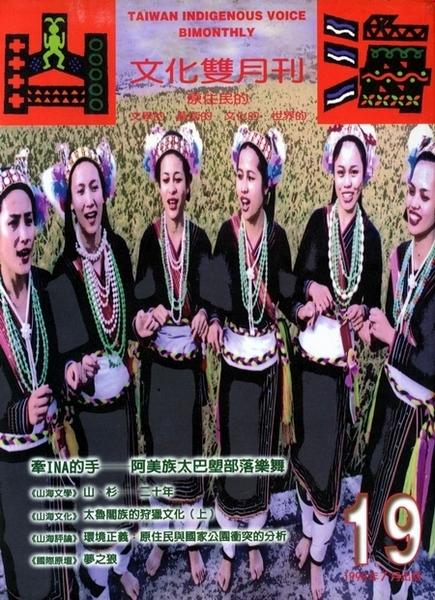 第19期:牽INA的手--阿美族太巴塱部落樂舞