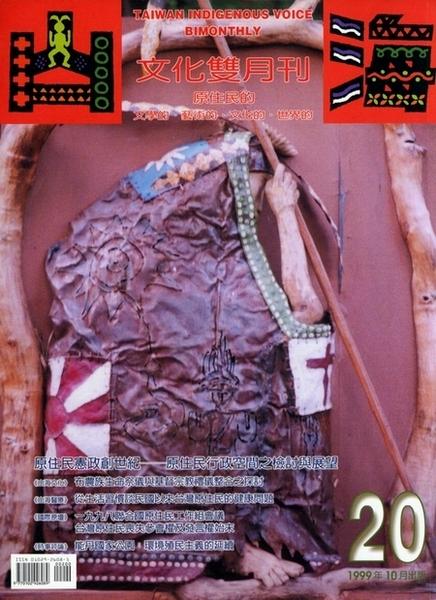 第20期:原住民憲政創世紀--原住民行政空間之檢討與展望