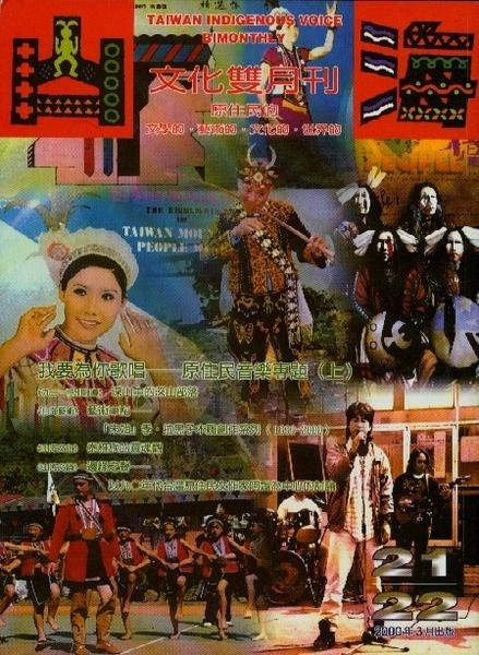 第21.22期:我要為你歌唱--原住民音樂專輯(上)