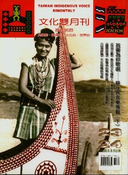 第23.24期:我要為你歌唱--原住民音樂專輯(下)