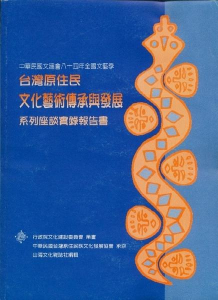 台灣原住民文化藝術傳承與發展系列座談會實錄報告書