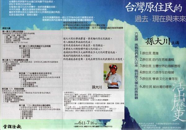 敏隆講堂-孫大川2.jpg