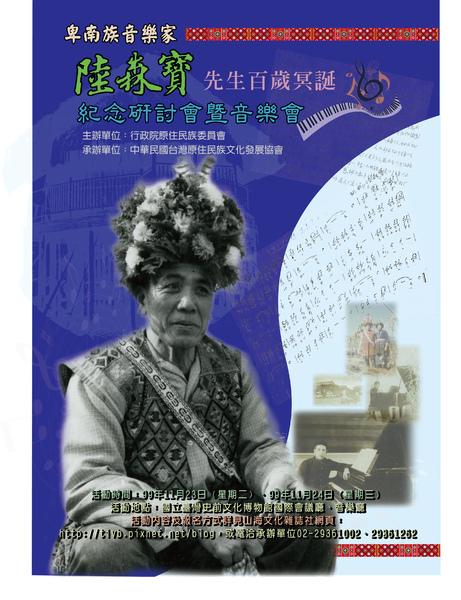 陸森寶百歲冥誕紀念研討會暨音樂會海報