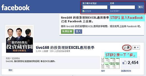 加入FB粉絲專頁_STEP2