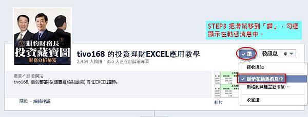 加入FB粉絲專頁_STEP3