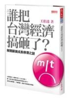 誰把台灣經濟搞砸了.jpg