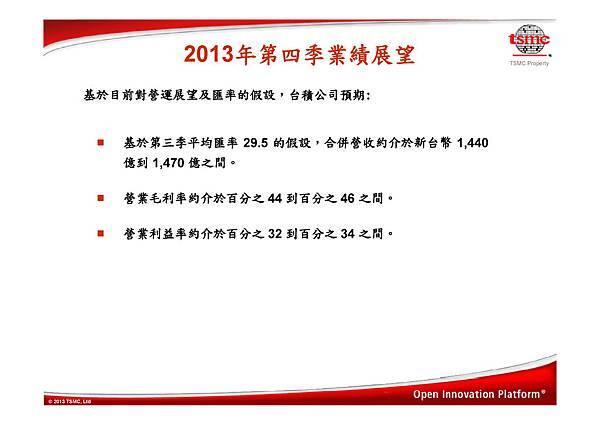 台積電(2330)-2013Q3法說-09.jpg