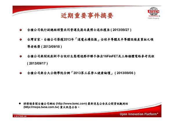 台積電(2330)-2013Q3法說-10.jpg