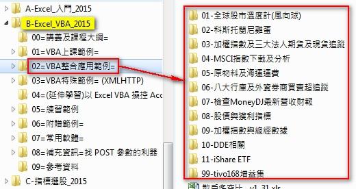 Excel VBA 班_部分課程範例2