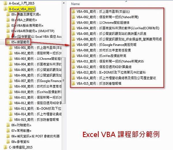Excel VBA 班_部分課程範例1