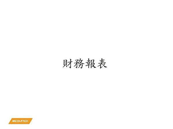 2454(聯發科)_20150430_M001_頁面_12