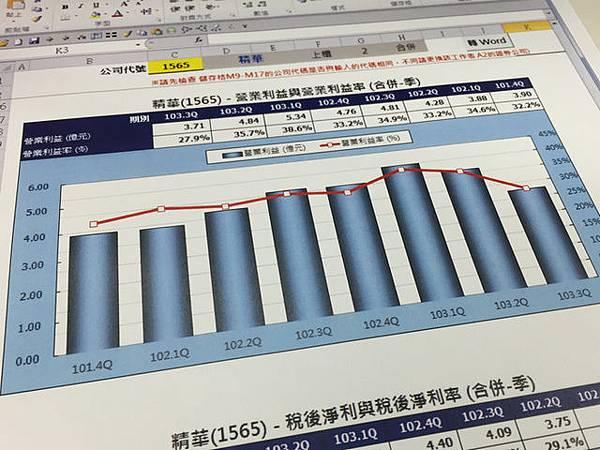 Excel 課程廣告_底圖