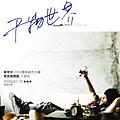 cover of 3rd album.jpg
