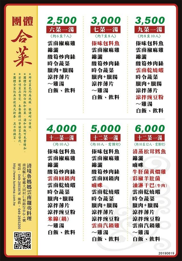 lumama_menu02-1500.jpg