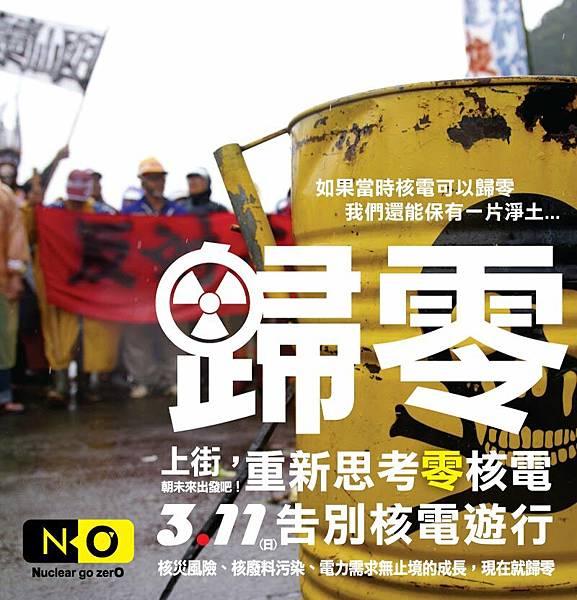 311反核電遊行