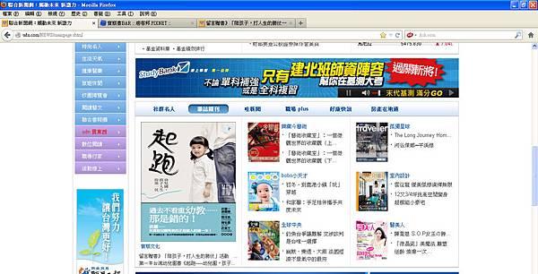 2012.11.12UDN首頁