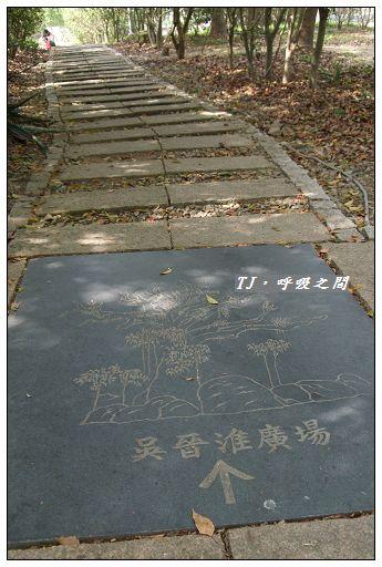 吳晉淮廣場.jpg