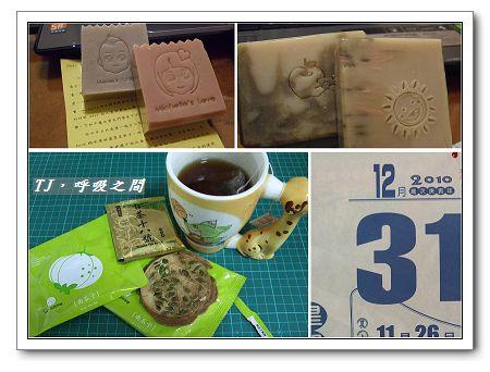 2011年新年禮物.jpg