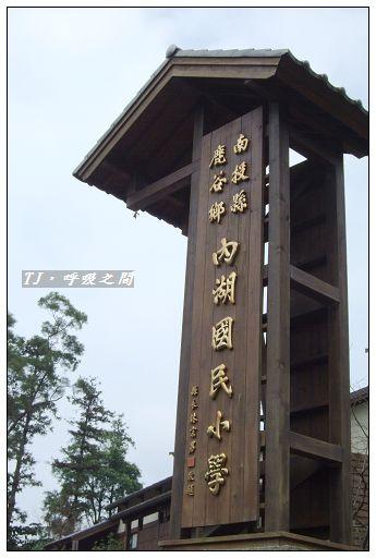 991010南投內湖國小.jpg