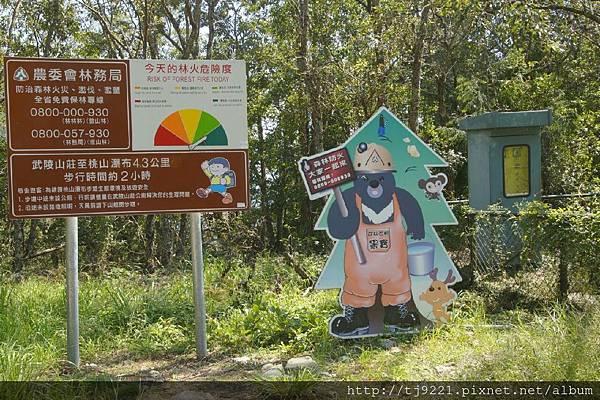 20150912-0914武陵農場_6061.jpg