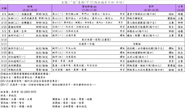 社青班2009年第二季課表.bmp