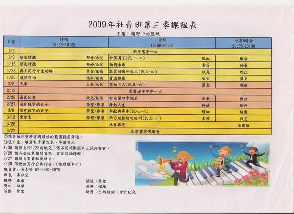 2010.1-3月社青課表
