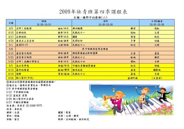 2009年社青班第四季課程表.JPG
