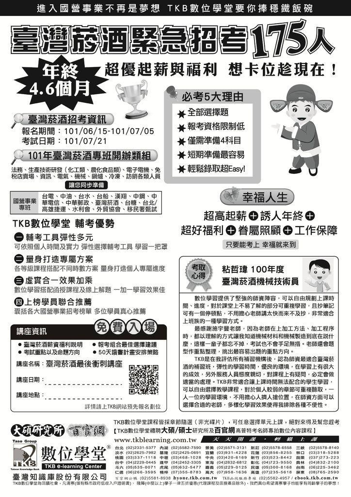 120601-臺灣菸酒招考單D-完稿