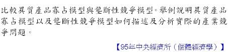 0627-1-經濟學-中央經濟所(個體經濟學).jpg