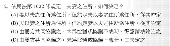 0627-3-高等考試共同科目法學緒論.jpg