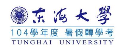 東海大學轉學考