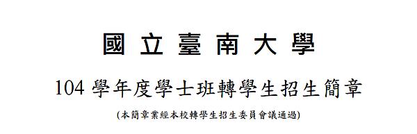 台南大學轉學考