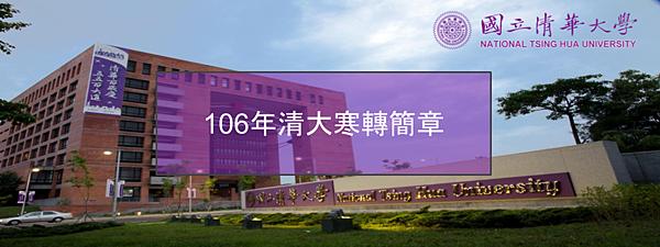 106年【靜宜大學】寒假轉學考簡章