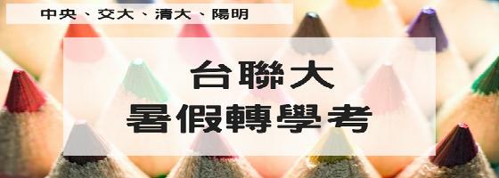 2018/107 台聯大 轉學考 《簡章/招生名額/招生科系/考試科目/報名人數》 總覽