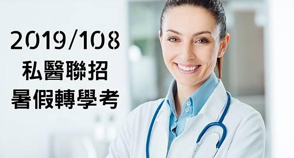 2019私醫聯招用圖.jpg