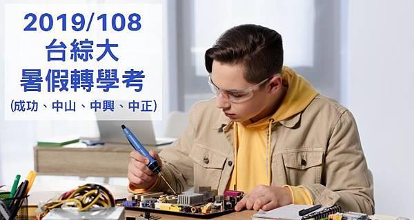 2019台綜大暑轉簡章用圖.jpg