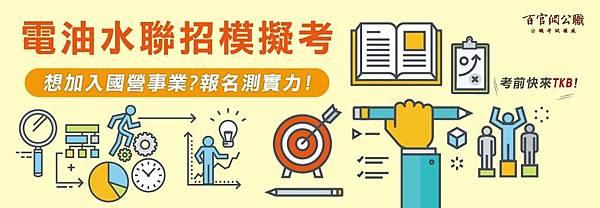 2020/109國營聯招仿真模擬考