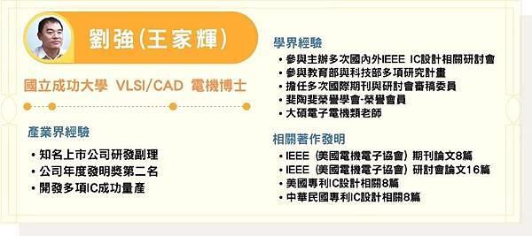 電子儀表準備方法/電子儀表考試分析/電子儀表章節重點/電子儀表上榜心得/tkb劉強老師