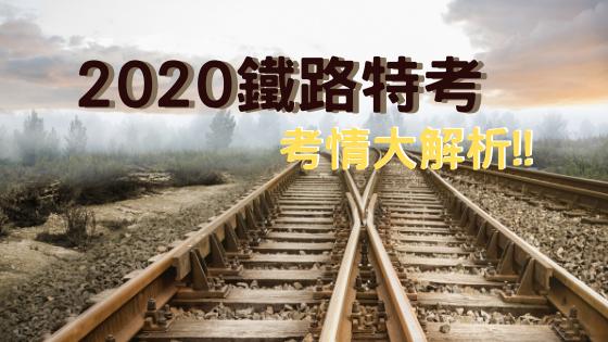 2020鐵路招考共需720人(含增列),電機、機械類組佔458名,(最新簡章/考試科目/考試資格/錄取率/薪資福利/上榜心得)