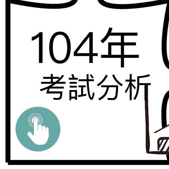 104台電招考錄取率