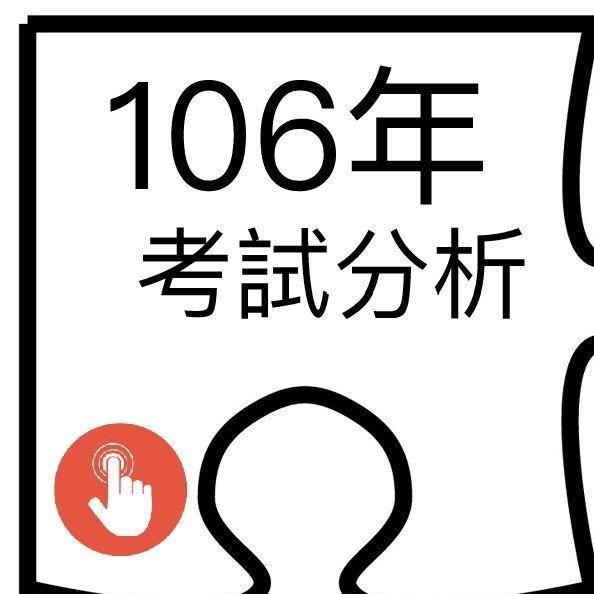106台電招考錄取率