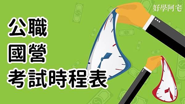 2019/108國營事業招考/公職招考時間表