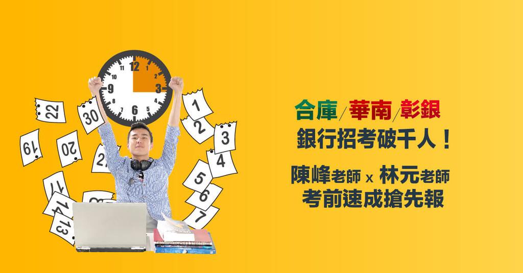 銀行招考2019TKB課程