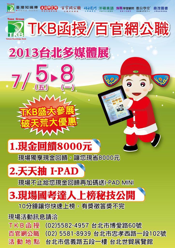 台北多媒體展