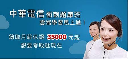中華電信題庫班