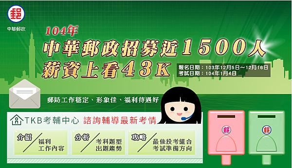 104(2015)年中華郵政招考