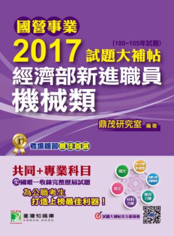 2017國營事業歷屆試題題庫書