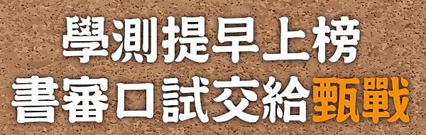 甄戰備審.jpg