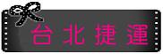 台北捷運.bmp