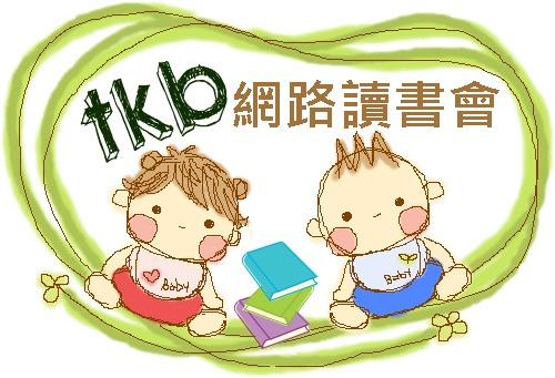 tkb網路讀書會